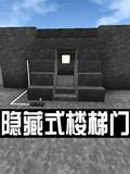 生存战争2隐藏式楼梯门