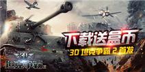 《3D坦克争霸2》首发,下载送盒币
