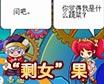 """西普大陆漫画―""""剩女""""果"""