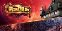 挑战欧式宫殿 《密室逃脱15:逃出神秘宫殿》iOS上架