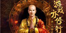 《古云传奇》今日不删档来袭 体验经典佛家神话