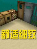 生存战争2舒适细致材质包 Survivalcraft 2材质下载