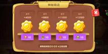保卫萝卜3神秘商店玩法攻略 闲置碎片可换金币