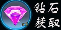 一起来飞车钻石怎么得 一起来飞车钻石获取攻略