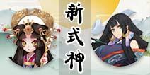 阴阳师AR新玩法即将上线 新式神辉夜姬、烟烟罗22日上线