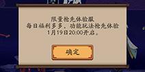 阴阳师抢先体验服公告 1月19日限号开放