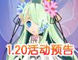 小花仙1月20日活动预告第一弹