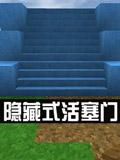 生存战争2活塞门存档 Survivalcraft 2活塞门存档下载