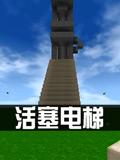 生存战争2怎么用活塞做电梯 Survivalcraft 2活塞电梯怎么做