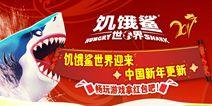 《饥饿鲨:世界》春节更新 全新亚洲闹市地图登陆