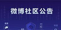 网易游戏官微因违规涨粉被封号,现已恢复正常