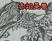西普大陆手绘 赤焰圣兽