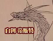 西普大陆手绘 自创精灵帝斯特
