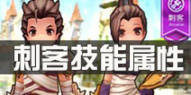 仙境传说ro刺客技能属性 守护永恒的爱刺客职业介绍