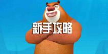 熊出没4丛林冒险新手攻略 技巧分享助你畅游