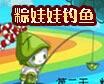 西普大陆漫画―粽娃娃钓鱼