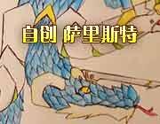 西普大陆手绘 自创萨里斯特