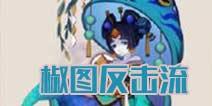 阴阳师椒图反击流阵容推荐 附斗技主流阵容克制方法