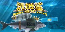 饥饿鲨:进化邓氏鲨分数怎么超过4000万分 技巧攻略