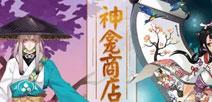 阴阳师神龛商店第五期什么时候出 第五期上架什么式神