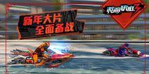 3DRAC正统竞速手游《激流快艇3》 2月将登陆中国