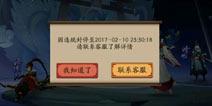 阴阳师封号大行动 使用非官方模拟器遭封号
