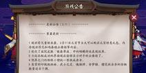 阴阳师体验服更新:阴界之门独眼小僧替换为赤舌