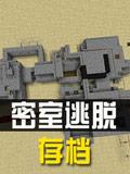 生存战争2密室逃脱存档下载 你能逃离Survivalcraft 2吗