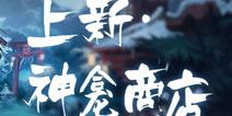 阴阳师神龛商店第五期调整 五星达摩替换雪女皮肤