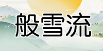 阴阳师般若雪女速控流阵容 阴阳师斗技组合阵容推荐