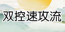 阴阳师双控速攻流阵容 青行灯控制流搭配推荐