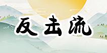 阴阳师反击流阵容搭配 阴阳师斗技阵容推荐