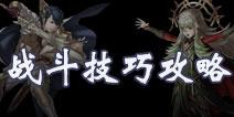火焰纹章英雄战斗技巧攻略 火焰纹章英雄战斗思路介绍