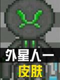 生存战争2萌萌哒外星人ET1皮肤下载分享