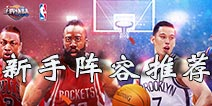 王牌NBA新手阵容搭配 王牌NBA阵容选择推荐