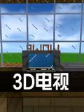 生存战争23D电视