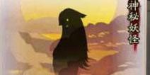 阴阳师神秘妖怪线索对应妖怪关卡大全 悬赏封印妖怪刷新地点