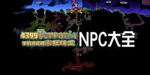 泰拉瑞亚NPC大全 NPC图鉴与入住条件介绍