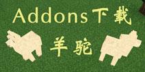我的世界羊驼0.16【Addons】