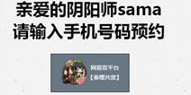 阴阳师3月16号新区预约活动开启 网易双平台春樱共赏