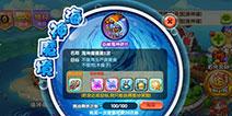 美食大战老鼠竞技版最强武器海神标枪获得方法介绍