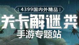 欢迎光临关卡解谜游戏专题站
