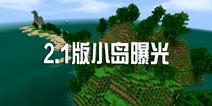 《生存战争2》2.1版小岛曝光 为了多人玩法预热