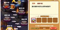 美食大战老鼠竞技版魔塔系统玩法技巧