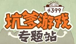 4399坑爹游戏专题站