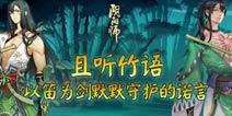 仅需3500御札 阴阳师万年竹3月16日上架神龛商店