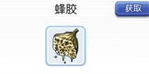 仙境传说ro蜂胶怎么获得 守护永恒的爱蜂胶获取途径