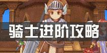 <font color='#FF0000'>仙境传说ro手游骑士进阶攻略 团队领袖的成长之路</font>
