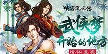 《侠客风云传》手游3月24日IOS公测 预约下载送姬无双手办