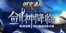 《时空猎人》王者斩魂觉醒 军团战大赛正式开启